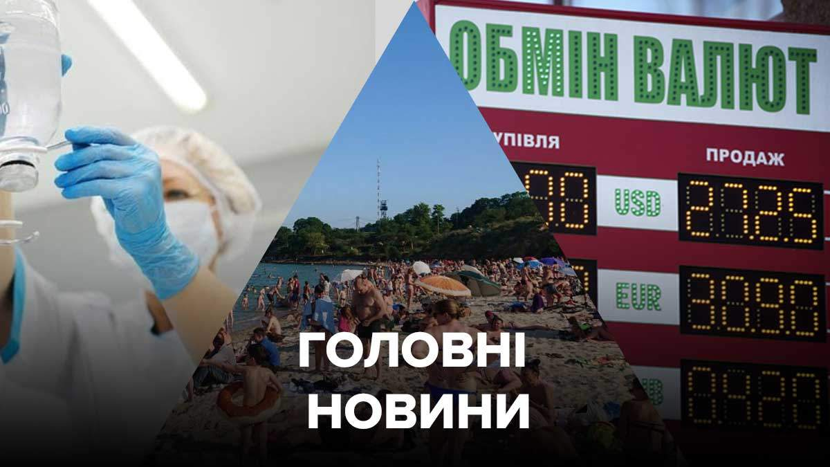 Новини України – 2 липня 2020 новини Україна, світ