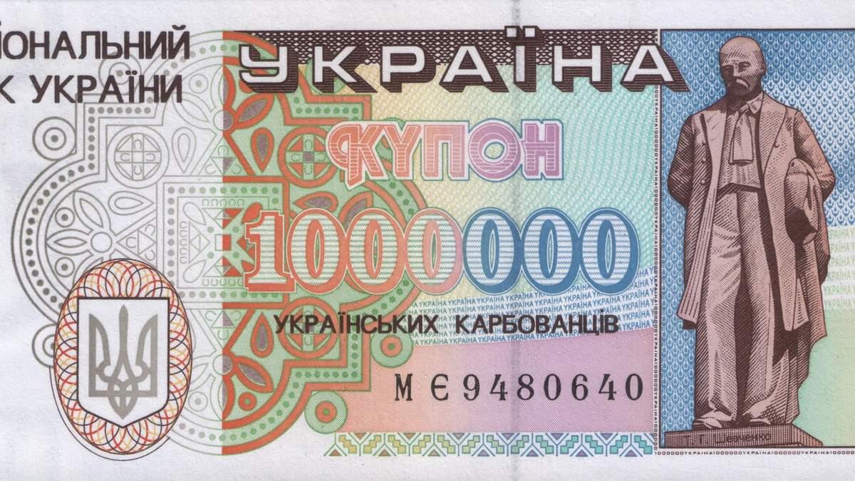 Купон в один мільйон українських карбованців