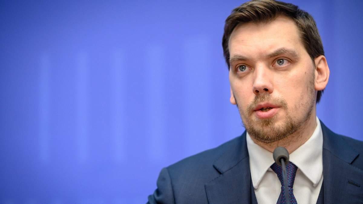 Гончарук прокомментировал отставку Смолия