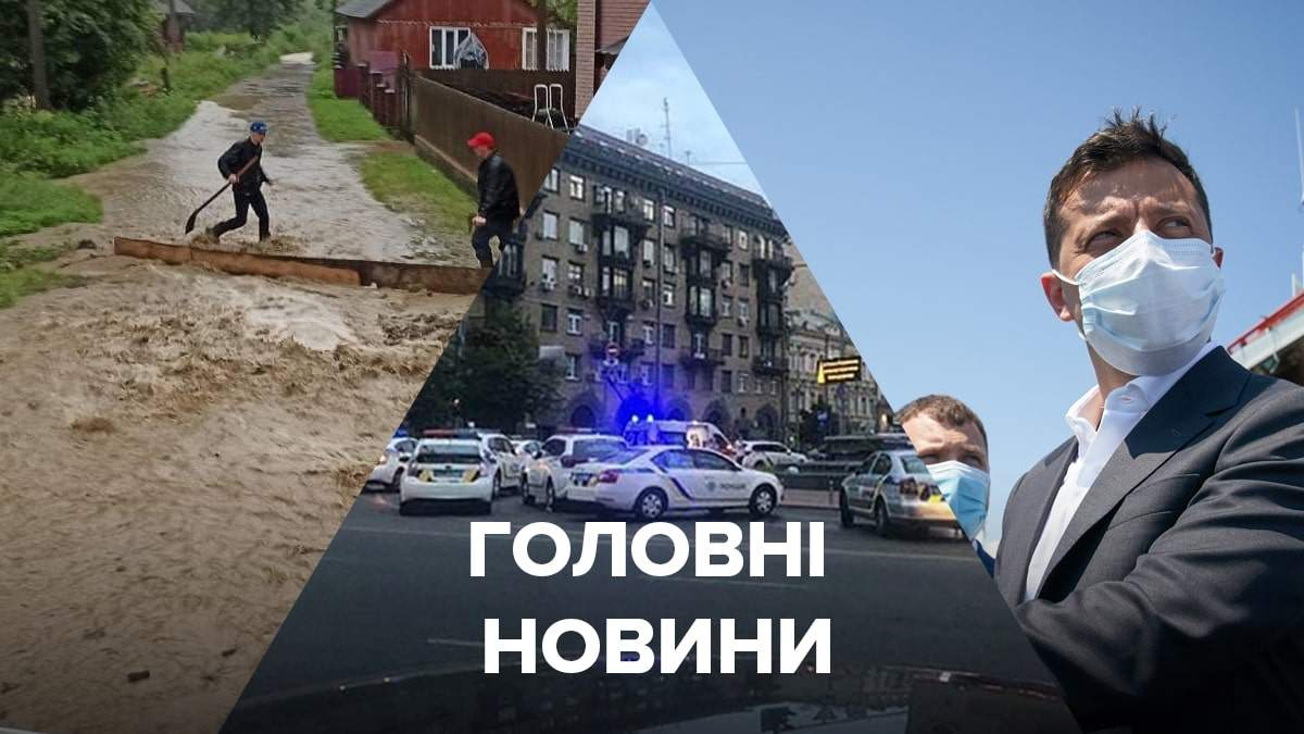 Новости Украины – 4 июля 2020 новости Украины, мир