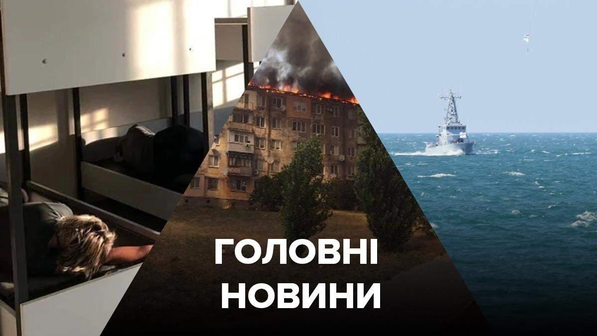 Новости Украины – 5 июля 2020 новости Украины, мир