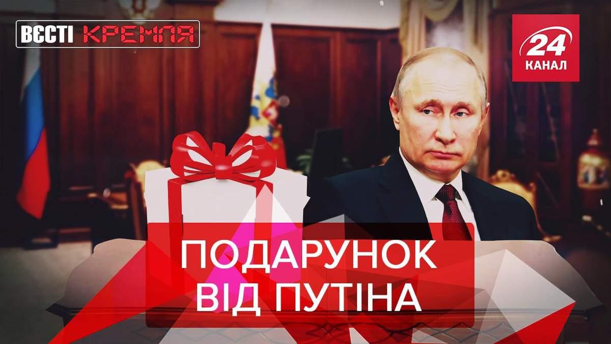 Вєсті Кремля: Серце Путіна розтопилося. Малахов доріс до протестних настроїв