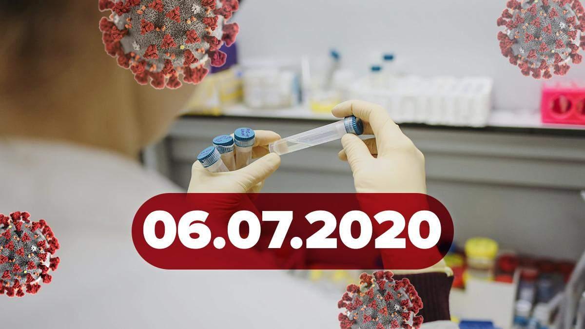 Коронавірус Україна, світ за 6 липня 2020: статистика, новини