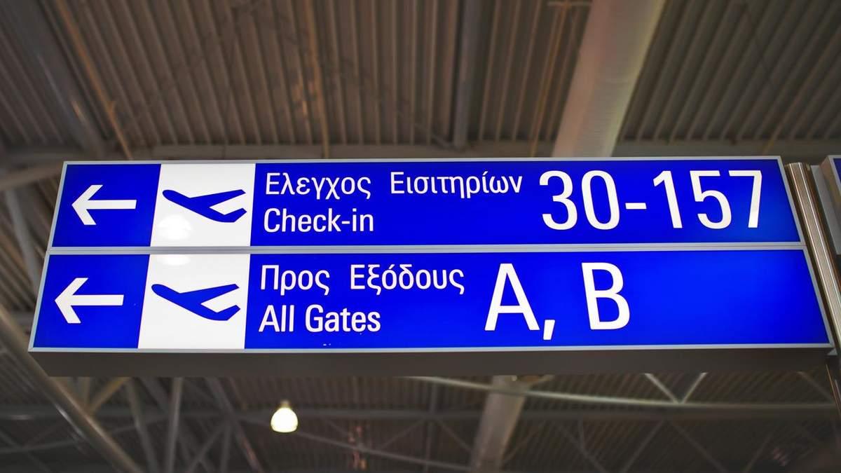 Українців затримали в Афінах – чого навчила ця ситуація – 24 Канал