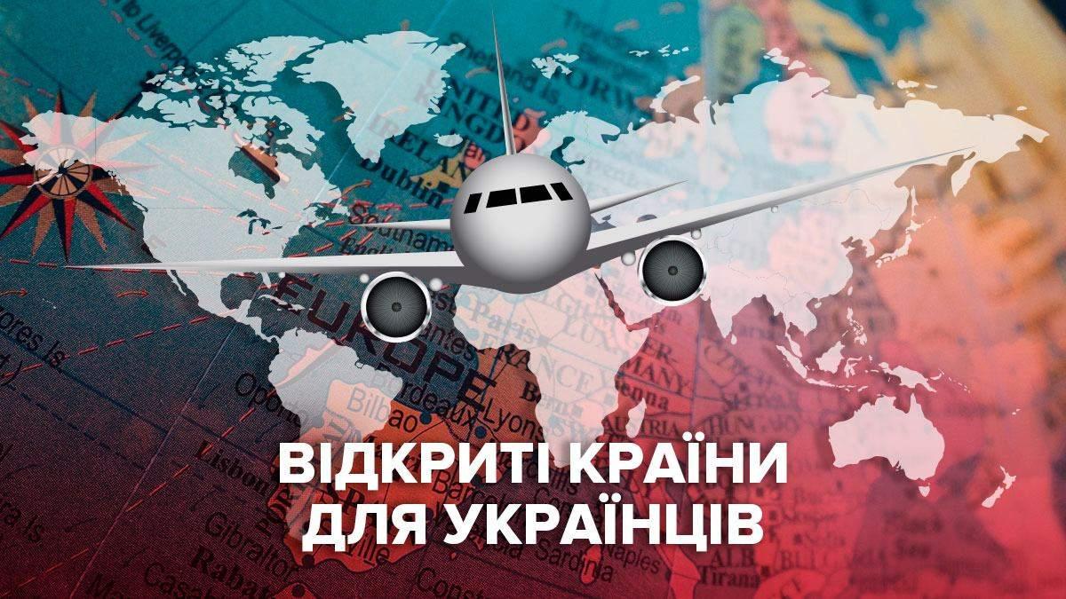 Для въезда украинцев открыты 45 стран мира: список