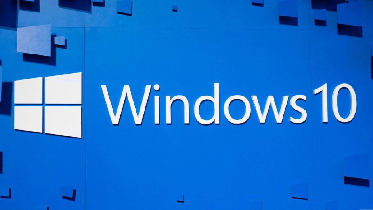 Windows 10 працюватиме швидше на слабких ПК
