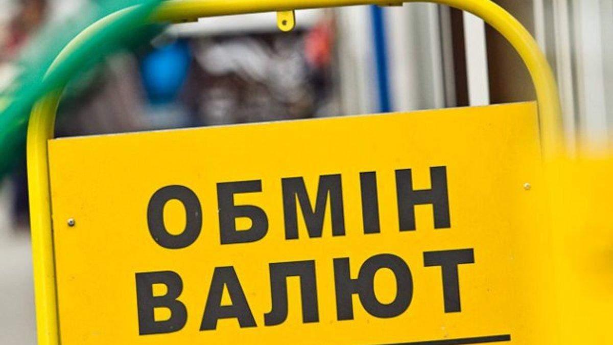Курс долара в обмінниках Києва, містах України 7 липня 2020