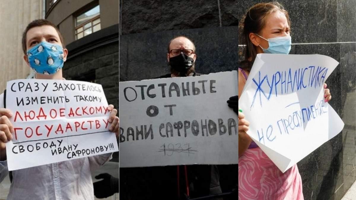 Протесты в Москве 07.07.2020 из-за задержания Сафронова: фото