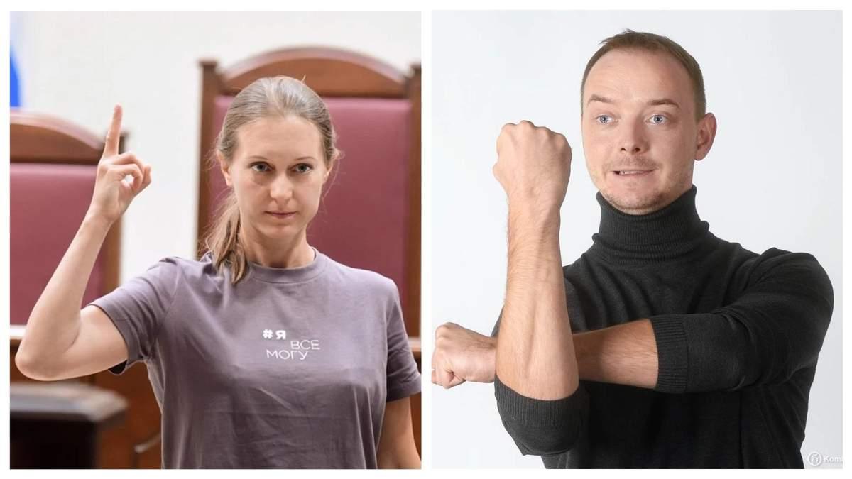 Светлана Прокопьева и Иван Сафронов
