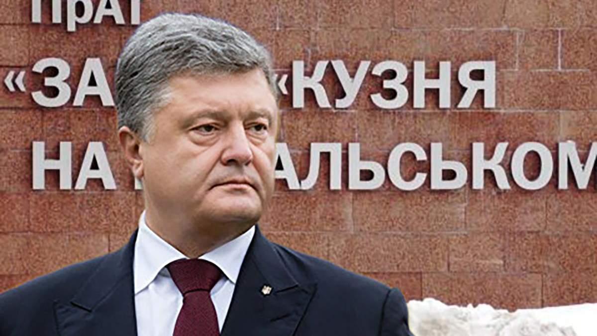 Дело Ленинской кузницы против Порошенко закрыли 8 июля 2020