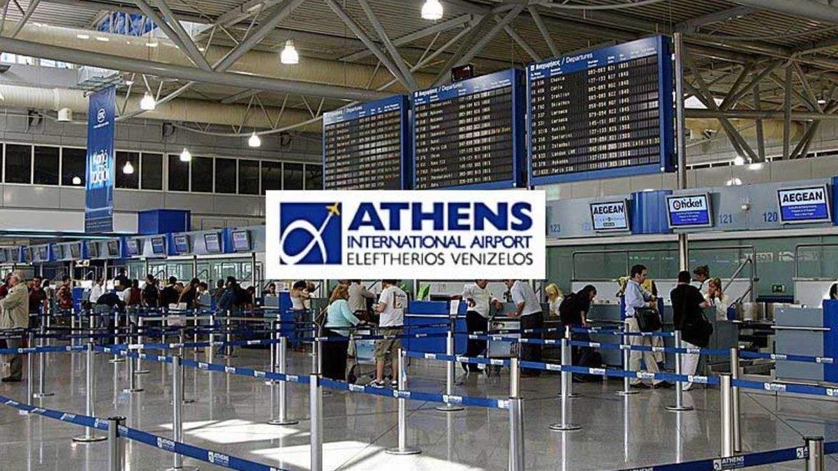 Аеропорт в Греції