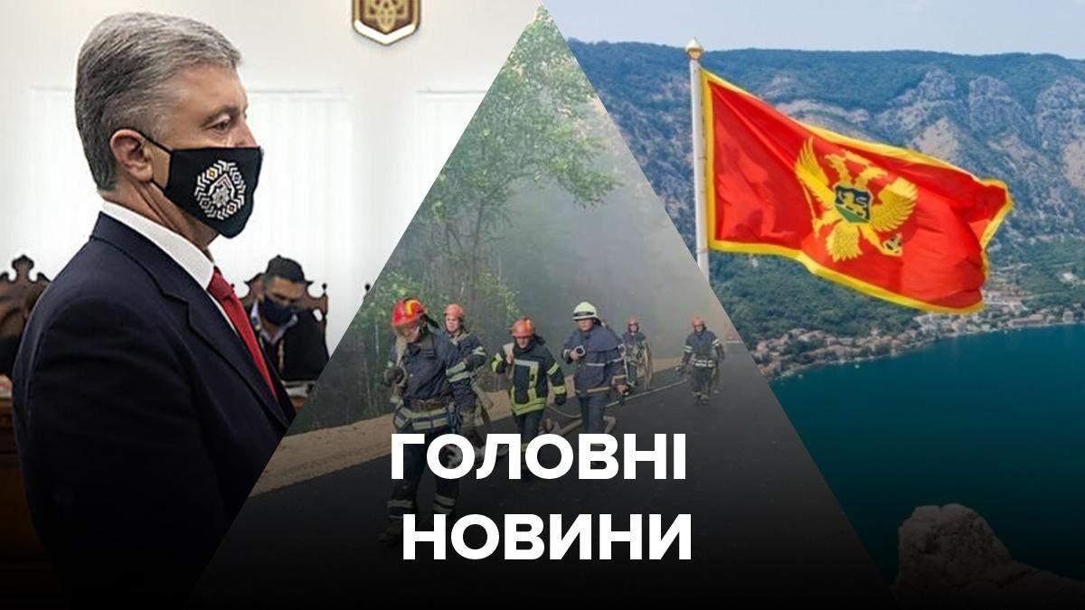Новости Украины – 8 июля 2020 новости Украины, мир