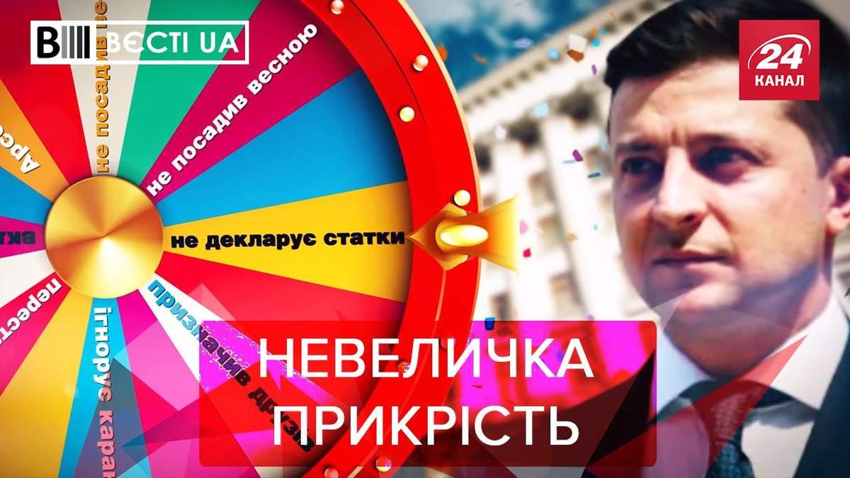 Вести.UA: Колесо зашкваров имени Зеленского. Трусы Дубинского