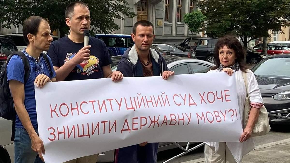 Рассмотрение языкового закона в КСУ: фото протестов под судом