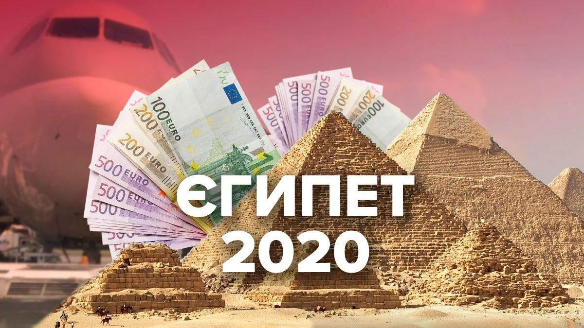 Відпустка в Єгипет 2020 – куди поїхати на відпочинок, ціни на тури