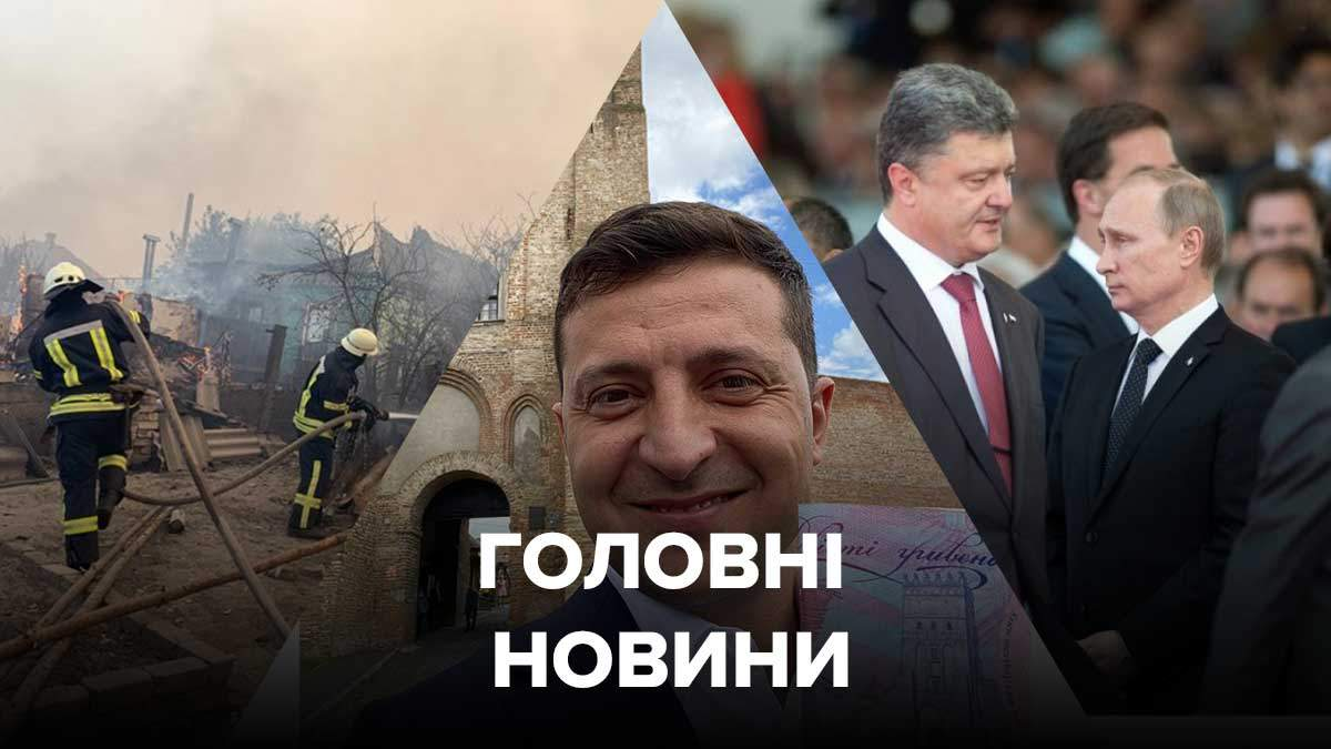 Новини України – 9 липня 2020 новини Україна, світ