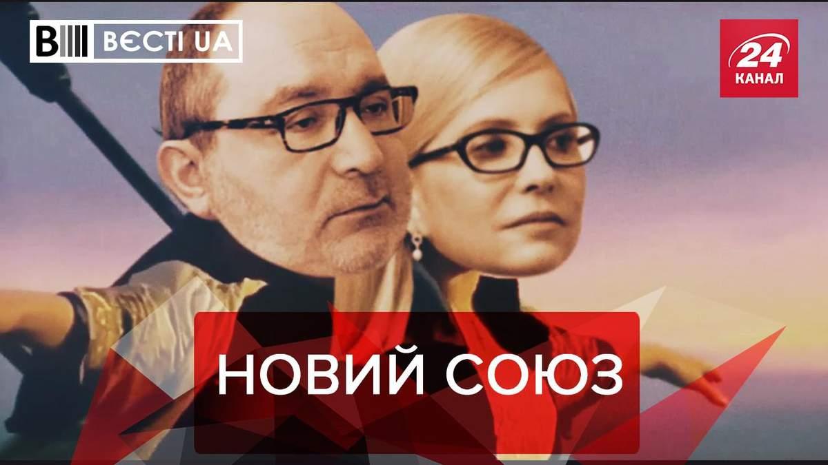 Вести.UA: Кернес нашел нового соратника. Как на Волыни президента готовятся встречать