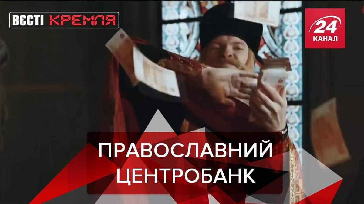 Вести Кремля: РПЦ расплачивается молитвами. Рамзан против спецслужб