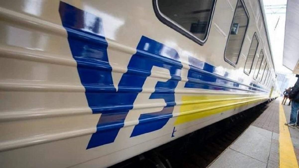 Коли Укрзалізниця відновить повноцінне сполучення