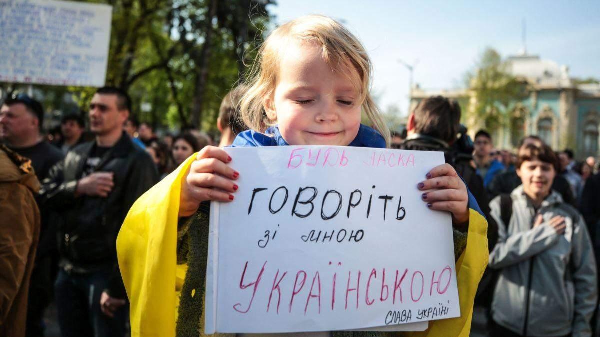 Государственным может быть только украинский!
