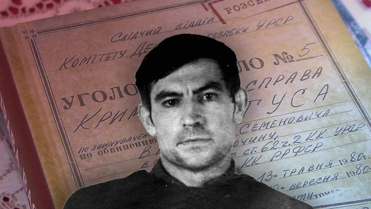 Дело Василия Стуса разоблачает Виктора Медведчука