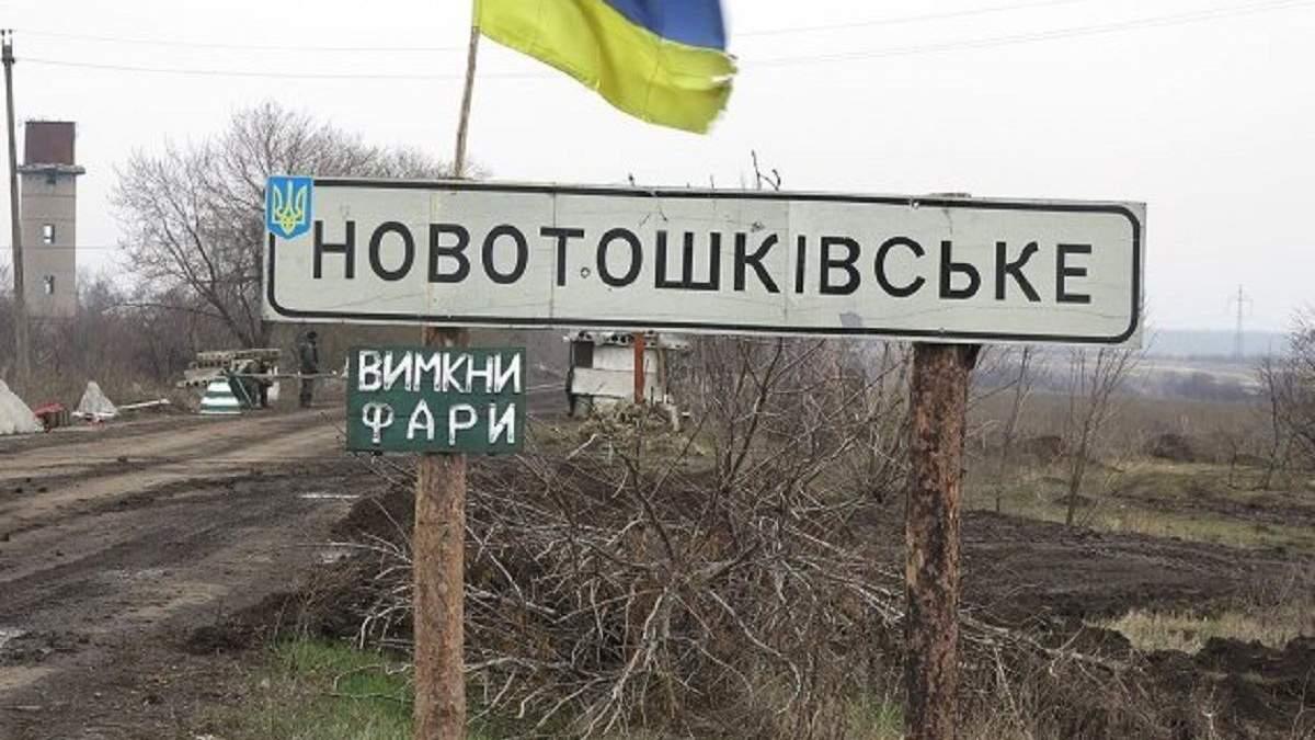 Війна на Донбасі: мешканці Новотошківського 4 доби без води