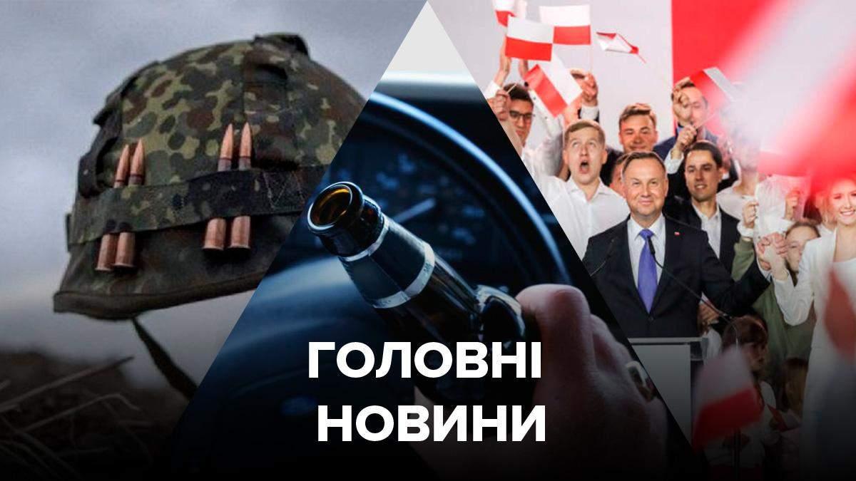 Новини України – 13 липня 2020 новини Україна, світ