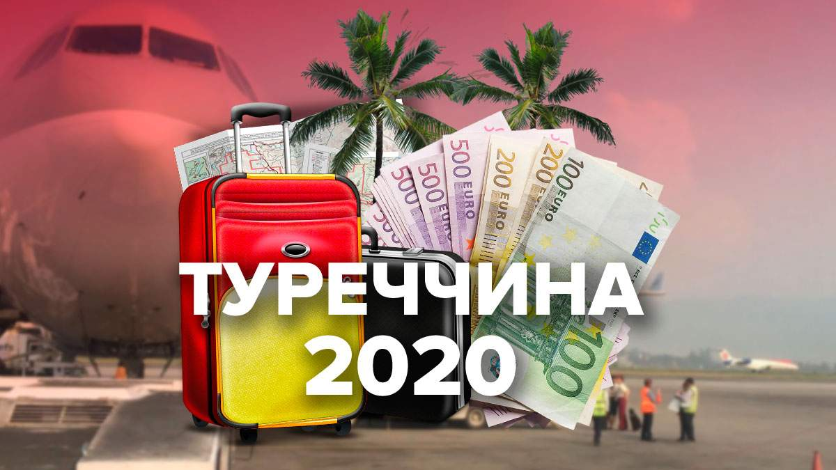 Відпустка 2020, Туреччина – ціни, правила відпочинку в Туреччині