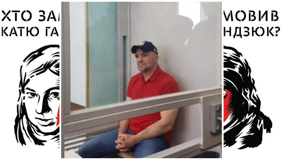 Убийство Гандзюк: Мангера оставили под стражей, он дальше обвиняет СБУ