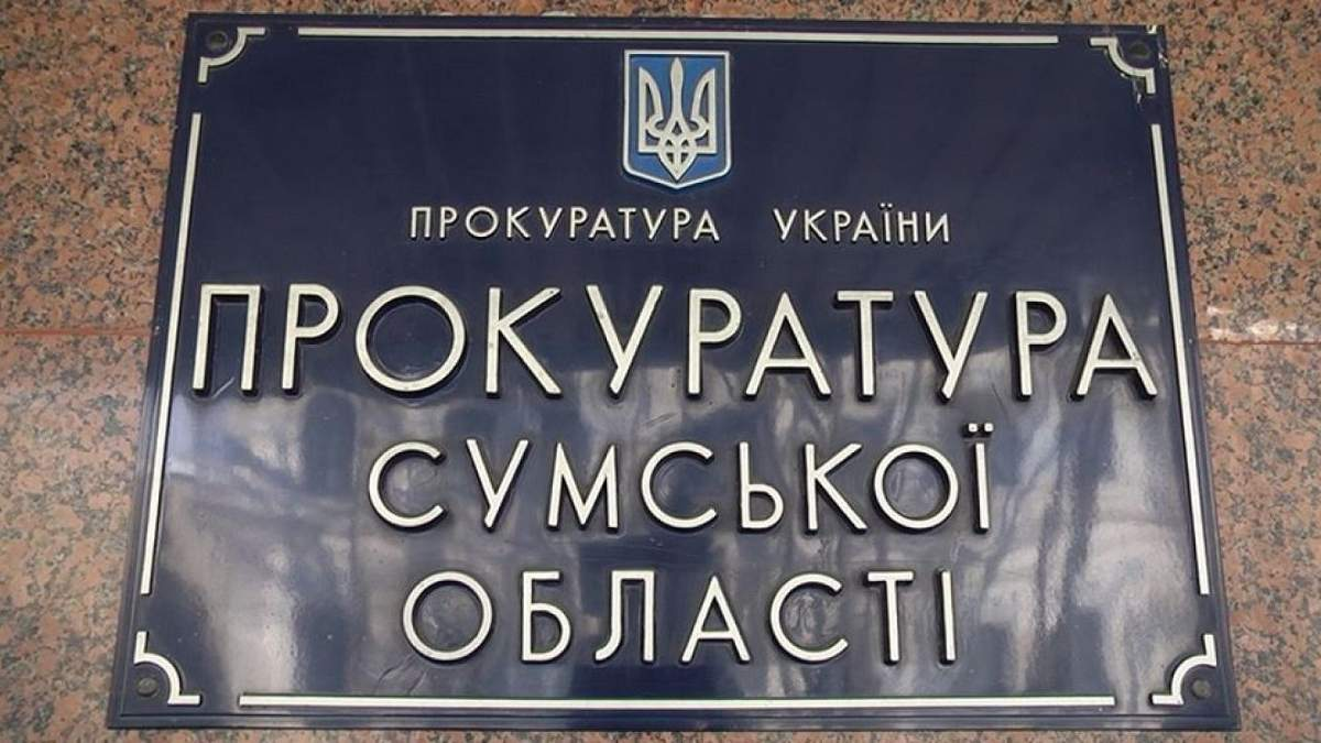 Прокурора Сумської області