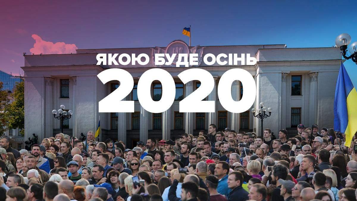 Какой будет политическая осень 2020