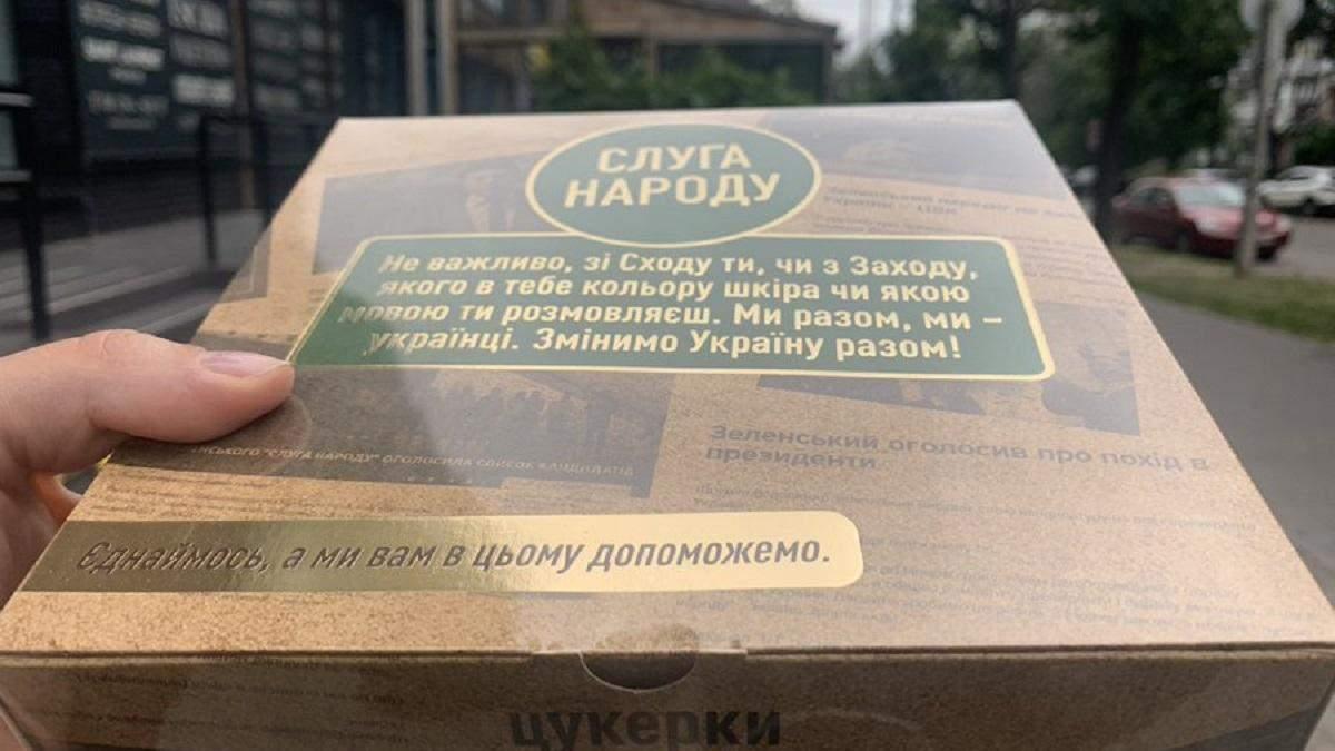"""""""Слуги народа"""" выпустили конфеты в свою честь:  подарок к годовщине существования партии – фото"""
