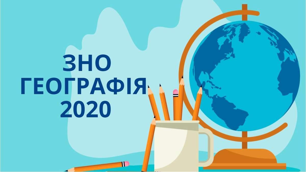 ЗНО 2020 географія – відповіді тестування з географії
