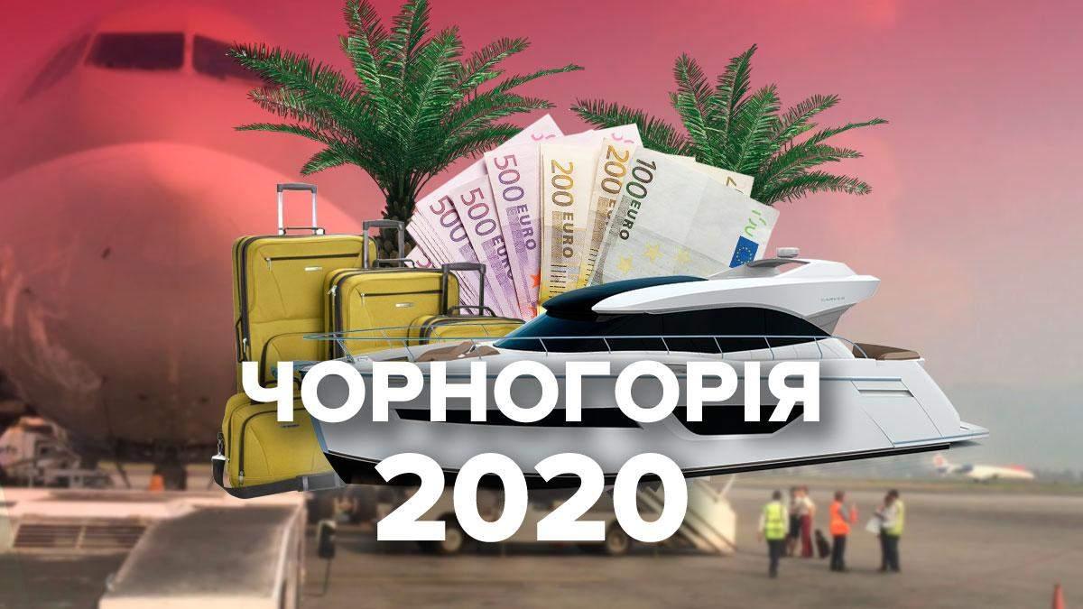 Відпочинок в Чорногорії 2020 – ціни, що подивитися в Чорногорії