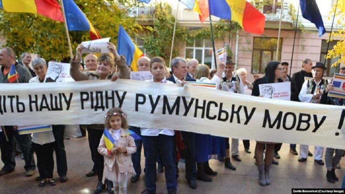 Румыны в Украине пожаловались Бухаресту на ограничение прав