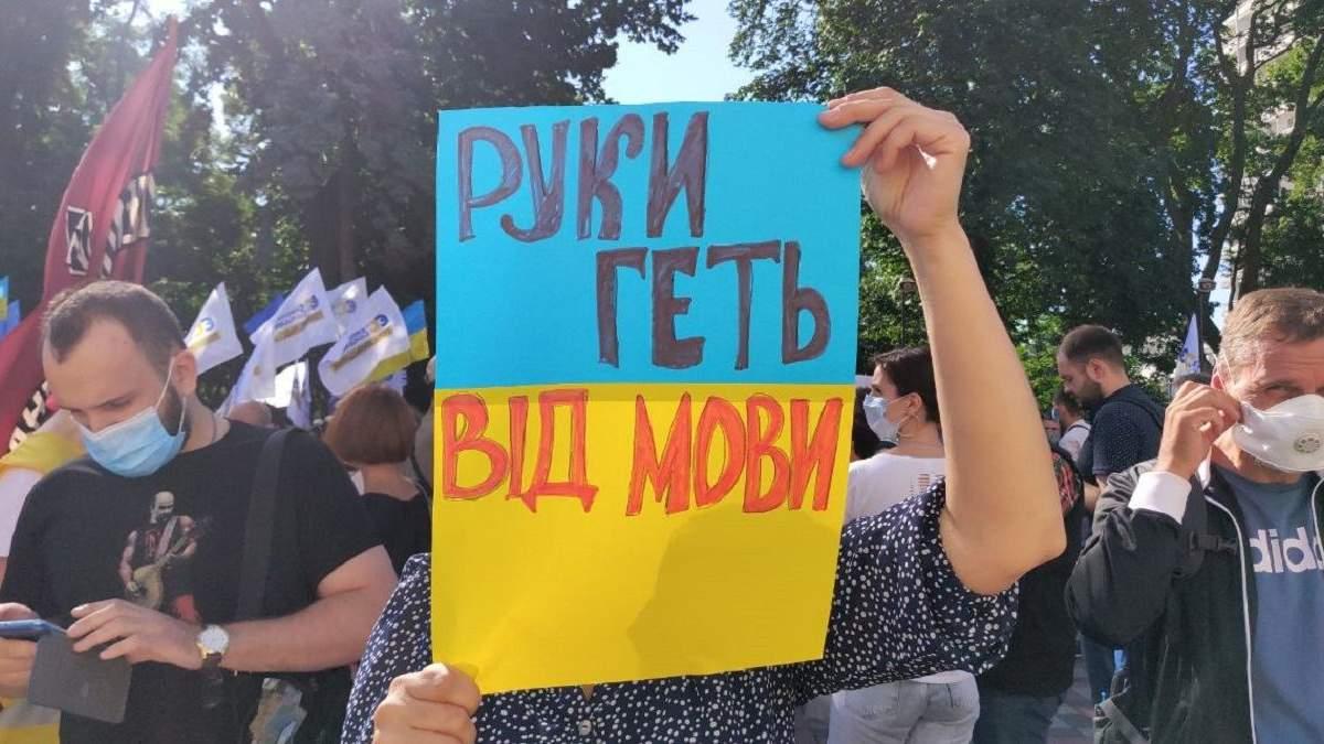 Збережімо закон про мову!