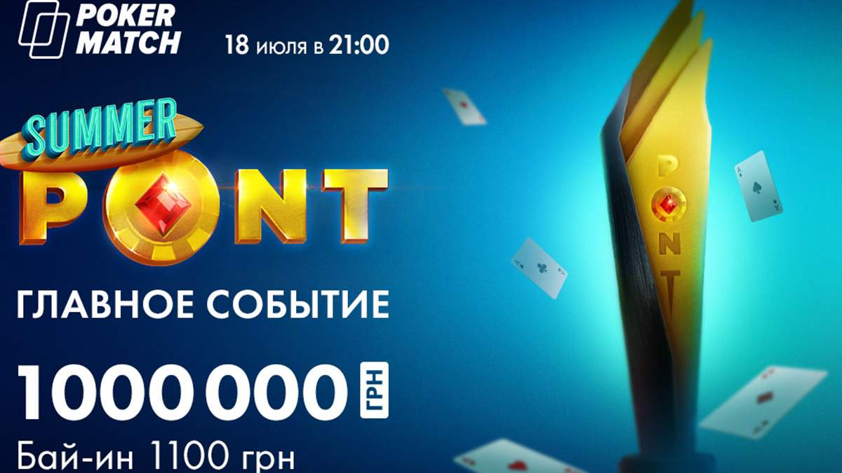 "Серия ""Летний Pont"""