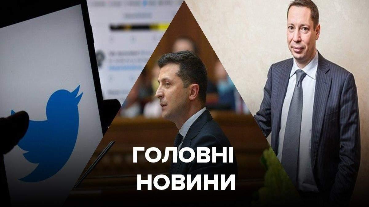 Новини України – 16 липня 2020 новини Україна, світ