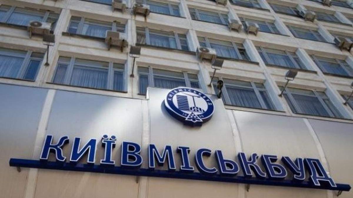 Киевмиськбуд