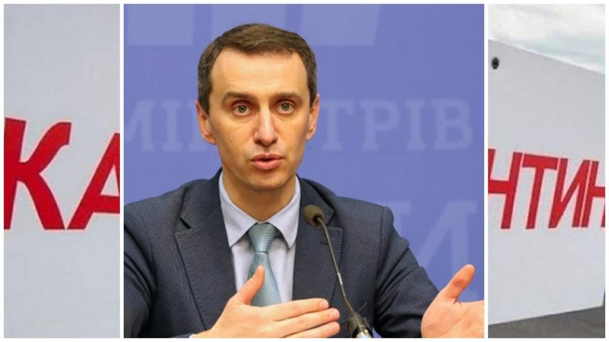 Ляшко: Украина перейдет к новому виду карантина