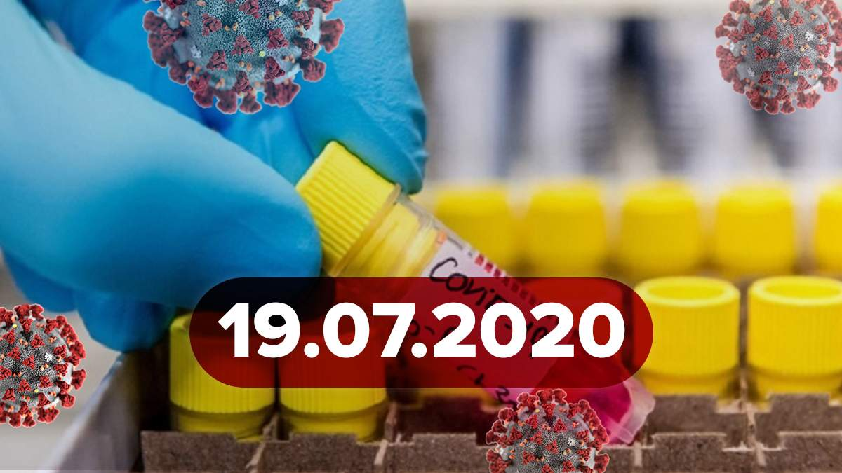 Коронавірус Україна, світ 19 липня 2020: статистика, новини