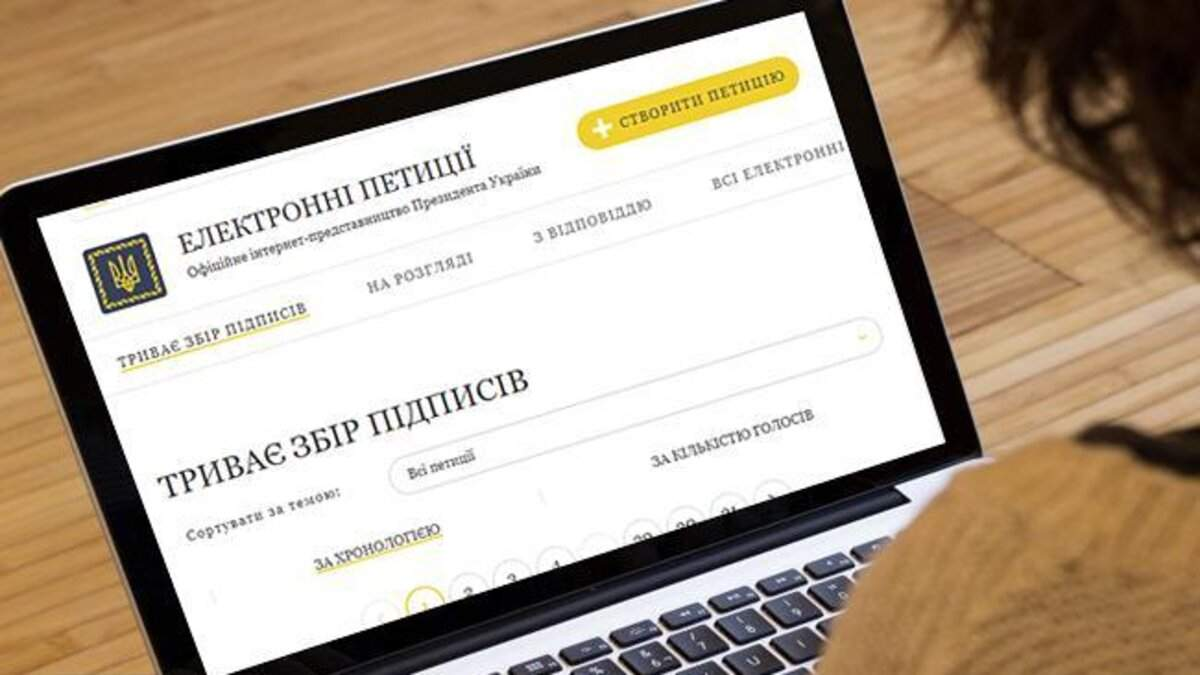 Электронные петиции: как работают