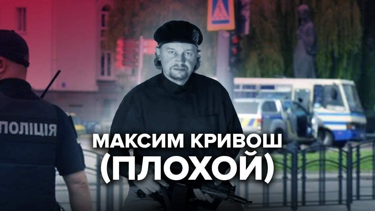 Кривош Максим Степанович или Максим Плохой с Луцка – кто это, требования