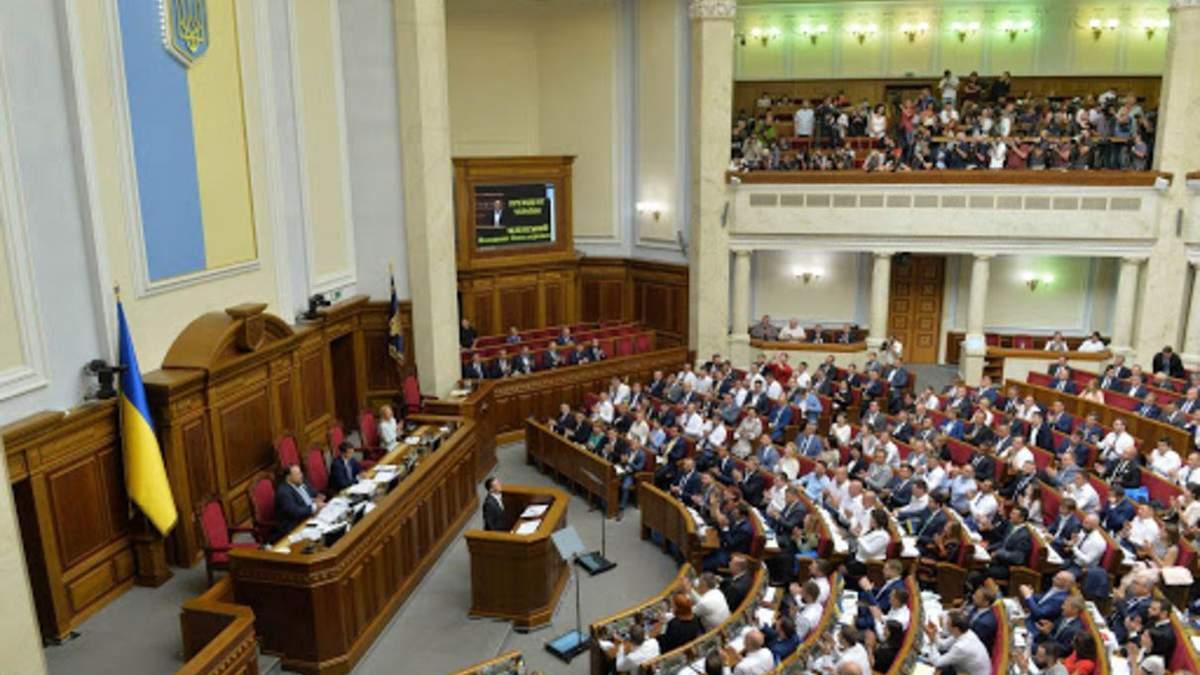 Верховна Рада ухвалила законопроєкт, який критикує Євросоюз