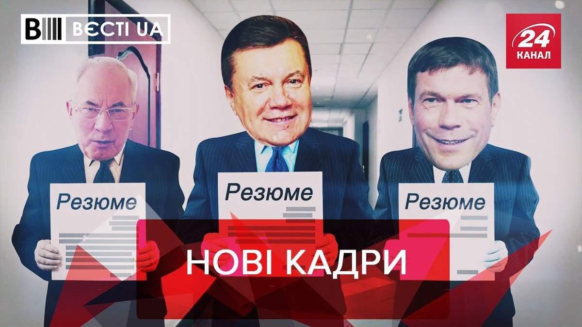 Вєсті UA: Забудькуватий заступник Іващенко. Зелені кольори ОПЗЖ