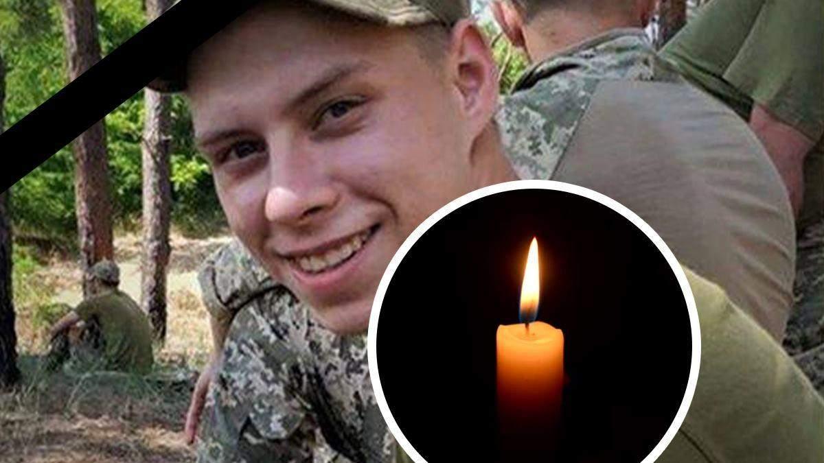 Втрата на Донбасі: загинув 19-річний морський піхотинецьАртем Козій
