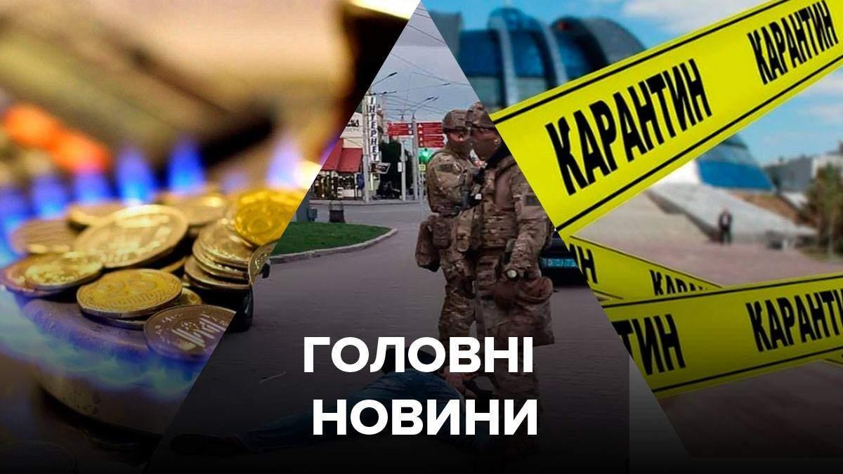 Новини України – 22 липня 2020 новини Україна, світ