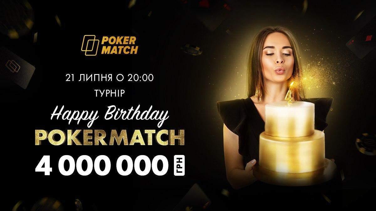 Святковий турнір PokerMatch