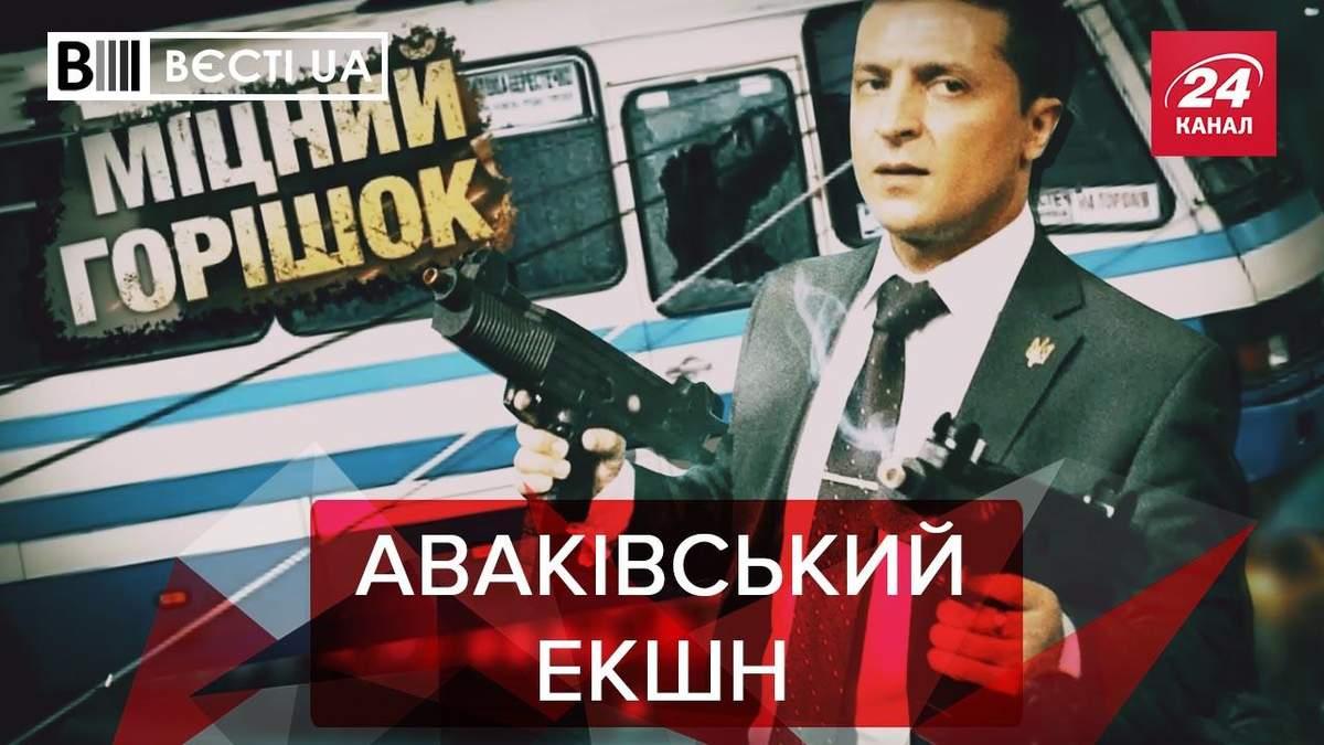 Вєсті UA: Аваков відбілює репутацію. Кива відчуває себе Біллі Міліганом