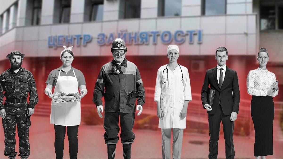 Биржа труда Украины 2020: как стать на учет, какие выплаты